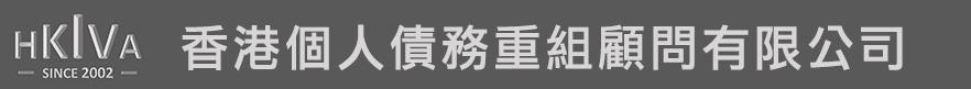 香港個人債務重組顧問有限公司